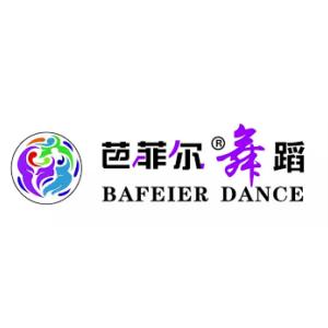 芭菲尔舞蹈