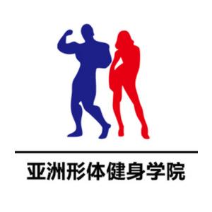 亚洲形体健身学院