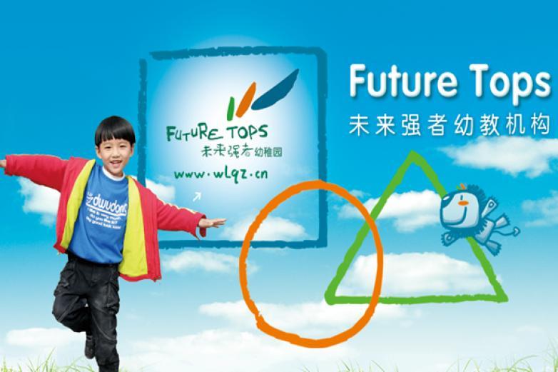 未來強者幼兒園加盟