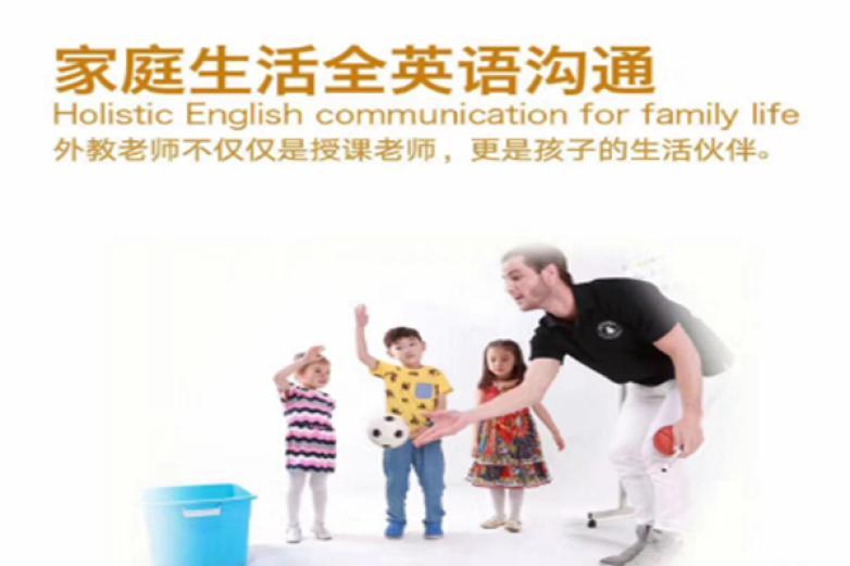 莎翁少兒家庭英語加盟