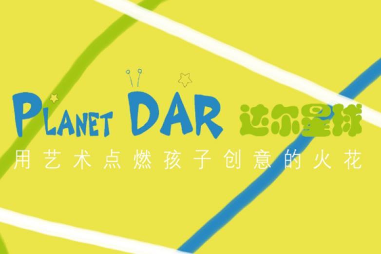 达尔星球加盟