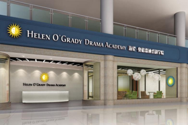 海倫奧格雷迪戲劇學院加盟