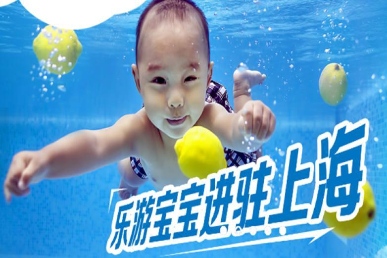 樂游寶寶親子游泳加盟