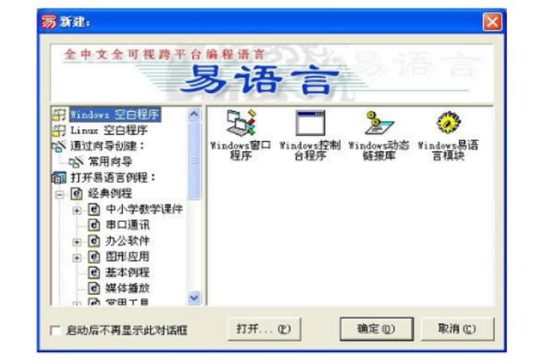 易语言汉语编程教育加盟