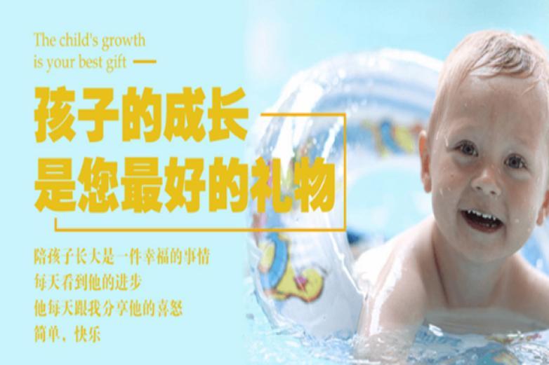 泑泑贝婴儿游泳馆加盟