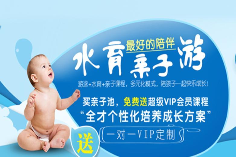 哈泊妮婴儿水育游泳馆加盟