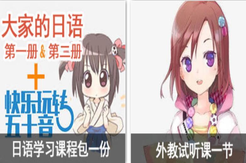 日本村加盟