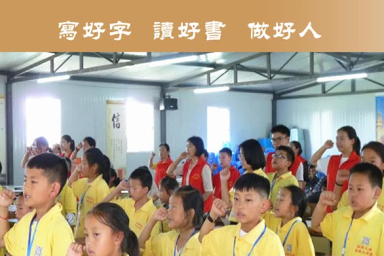 孔子学堂加盟