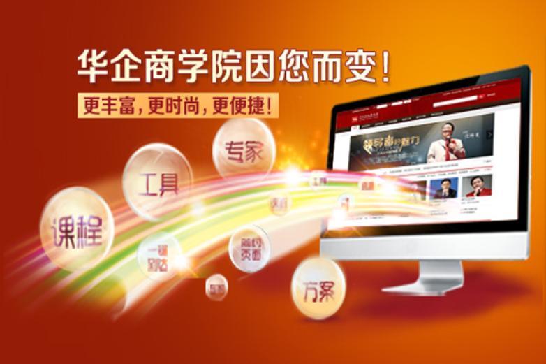 華企商學院加盟