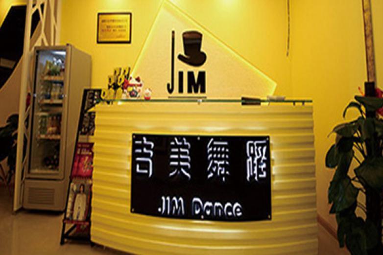 吉美舞蹈加盟