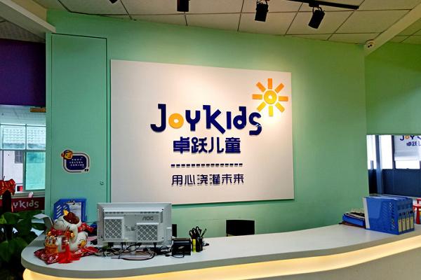 卓跃儿童运动馆加盟费用多少钱