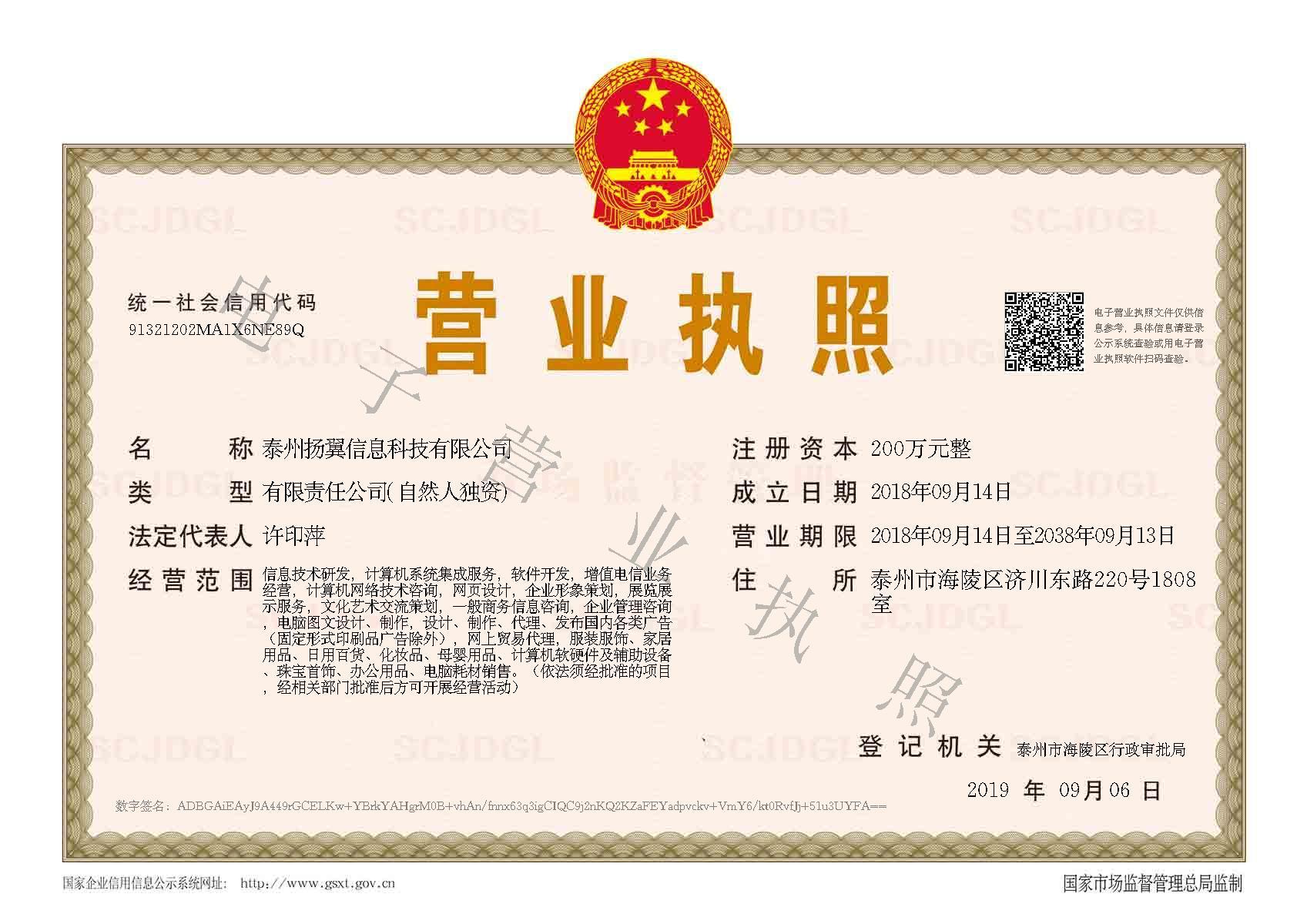 泰州扬翼信息科技教育