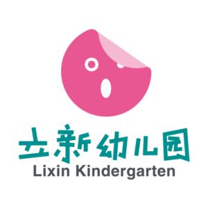 立新幼儿园