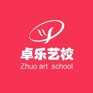 卓乐艺术培训学校