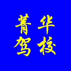 上海菁華駕校