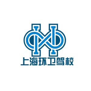 上海環衛駕校
