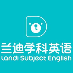 兰迪学科英语