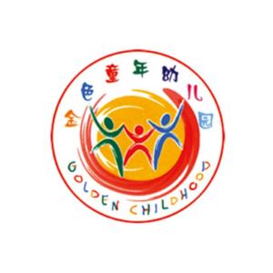 金色童年幼儿园
