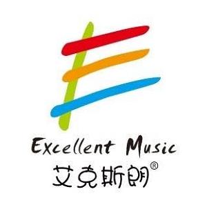 艾克斯朗音樂教育