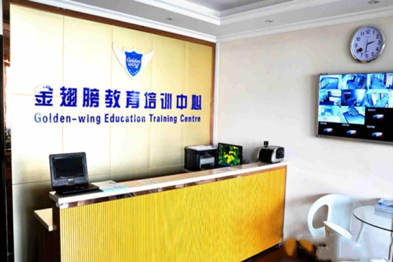 金翅膀教育培訓中心加盟