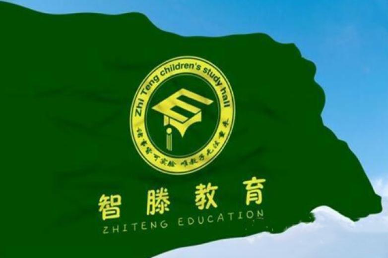 智滕教育加盟