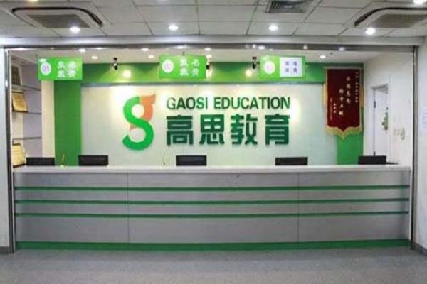 高思教育和学而思教育加盟哪家好