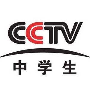 CCTV中学生