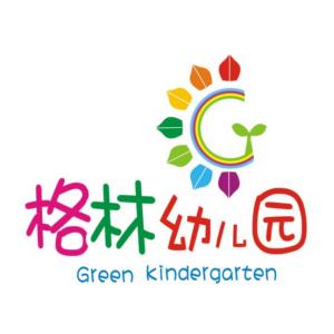 格林幼儿园