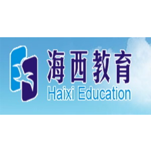 海西教育网络培训