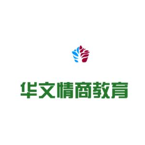 華文情商教育