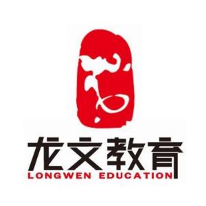 新龍文教育