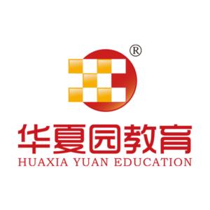 华夏园教育