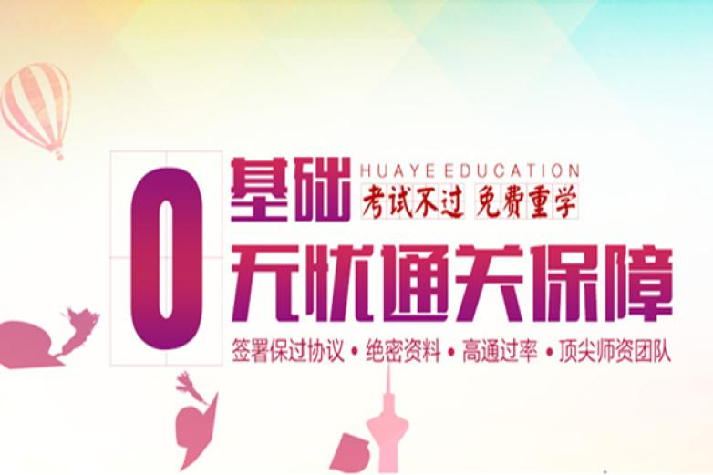 华业教育加盟