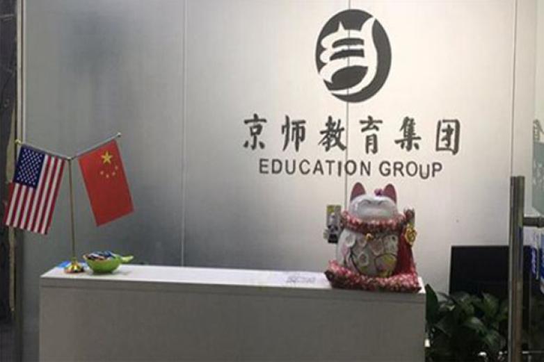 京师教育加盟