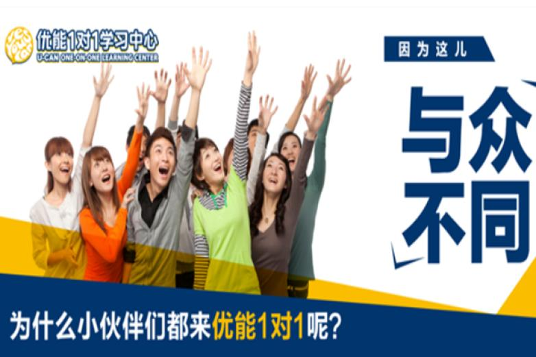 新东方优能教育加盟