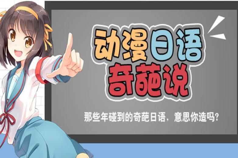 樱花日语培训加盟