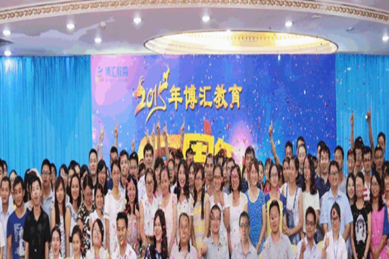 博匯教育加盟