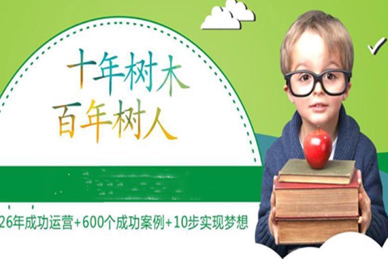學文教育加盟