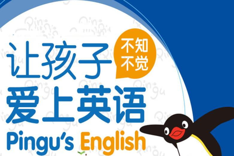 企鹅家族英语加盟