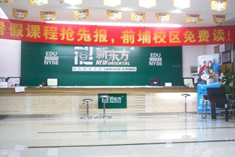 新東方學校加盟