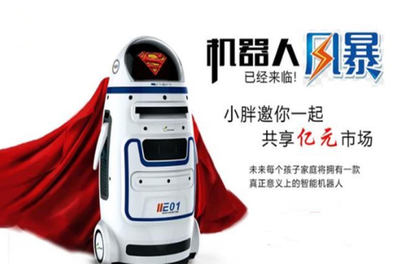 小胖機器人加盟