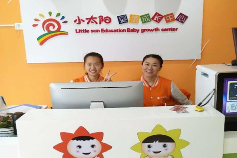 小太陽幼兒園加盟