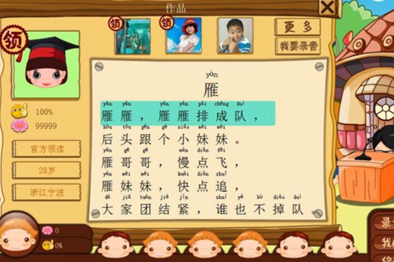 聰聰識字兒童樂園加盟