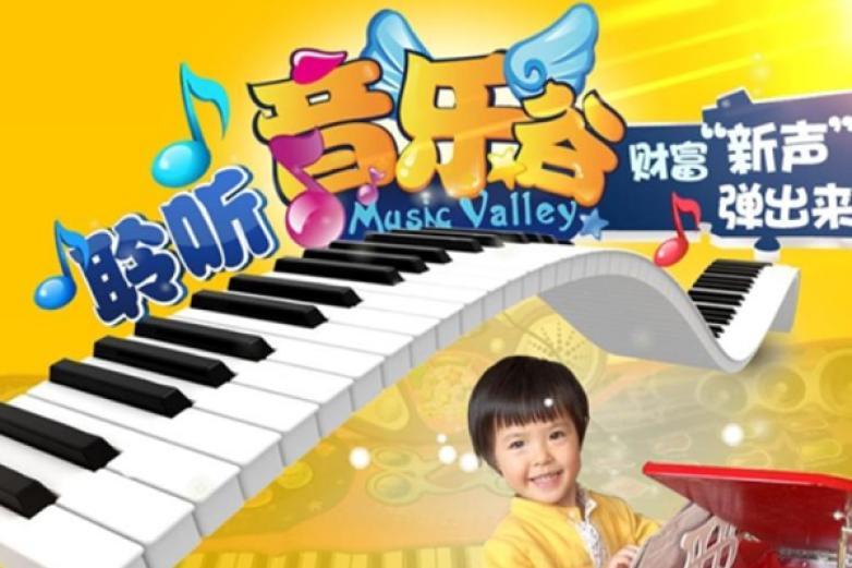 音樂谷兒童娛樂教育加盟