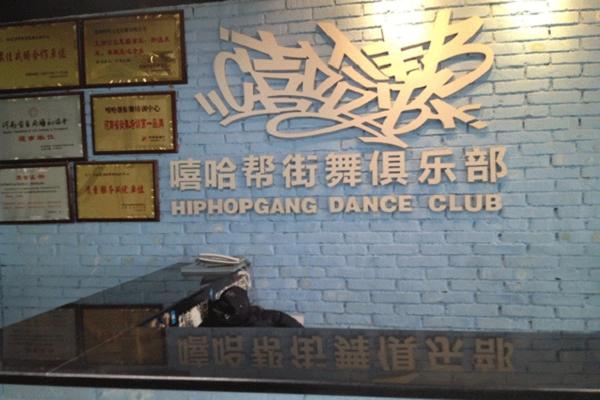 少儿嘻哈帮街舞