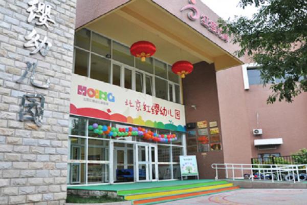 北京红樱幼儿园加盟电话多少