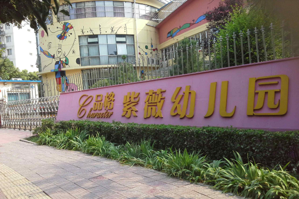 新加坡品格幼儿园加盟利润怎么样