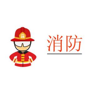 消防中控培训