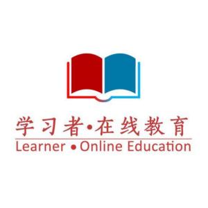 學習者在線教育