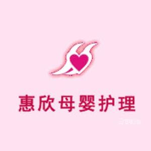 惠欣母嬰護理培訓